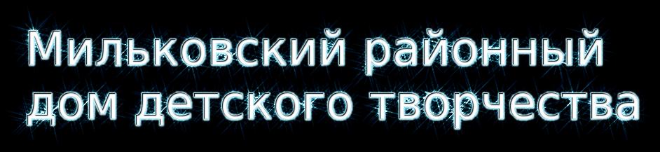 Мильковский районный дом детского творчества